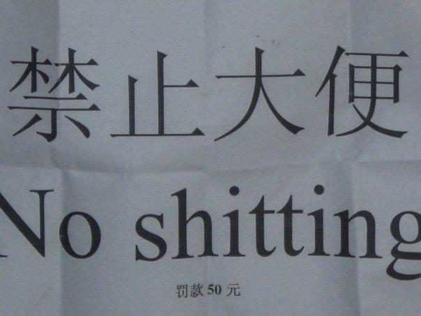 Amusing toilet sign, Beijing