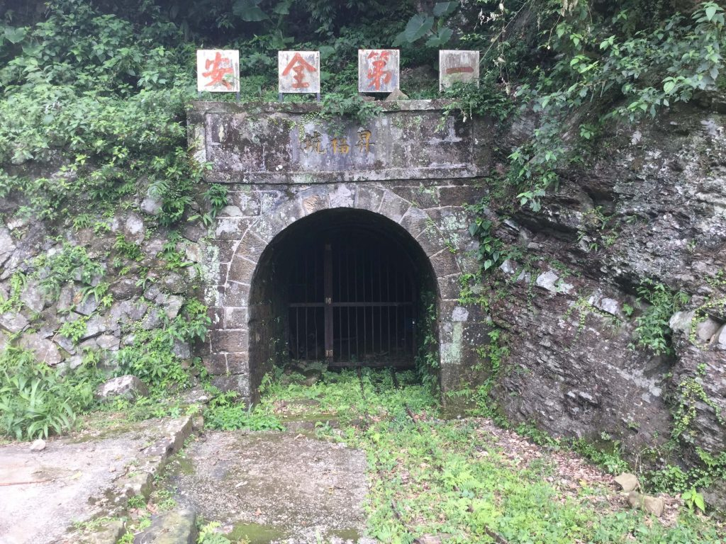 An old mine entrance