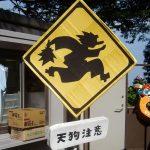 Comedy tengu road sign on Mt Takao