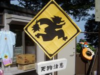 Comedy tengu road sign on Mt Takao