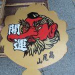 A tengu sign at Mt Takao