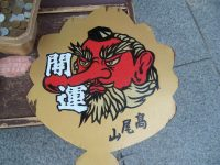 A tengu sign at Mt Takao