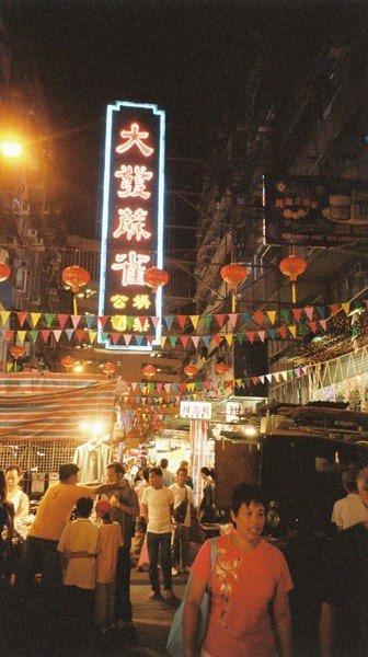 A night market in Hong Kong