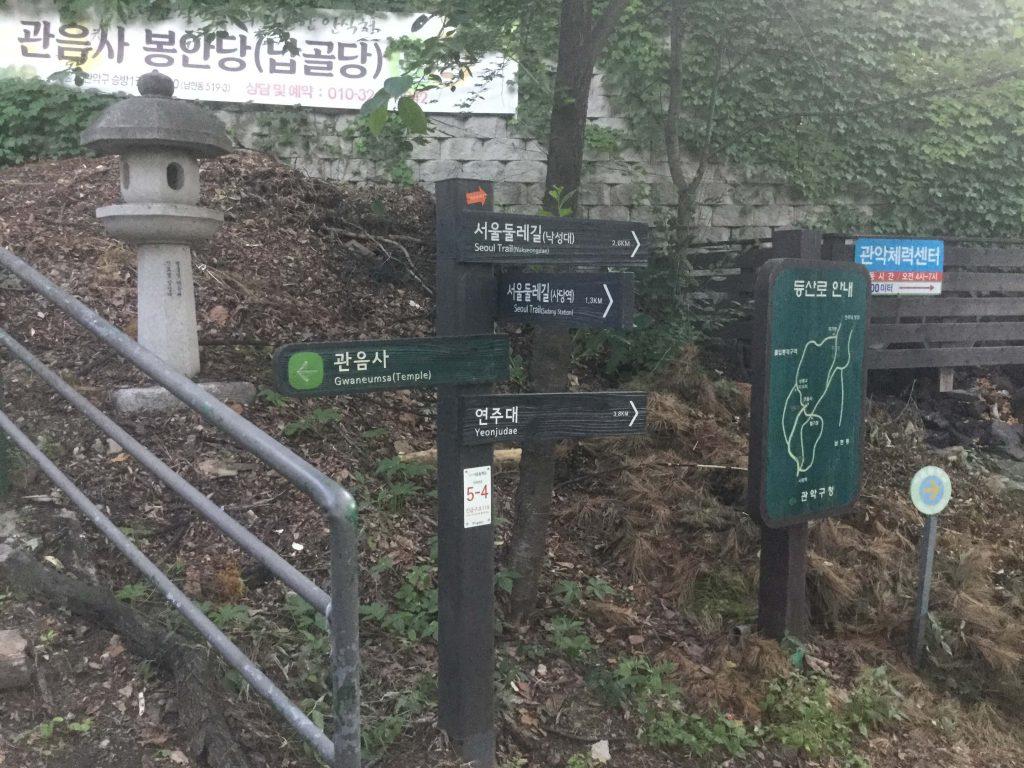 Signpost on the Gwanaksan trail