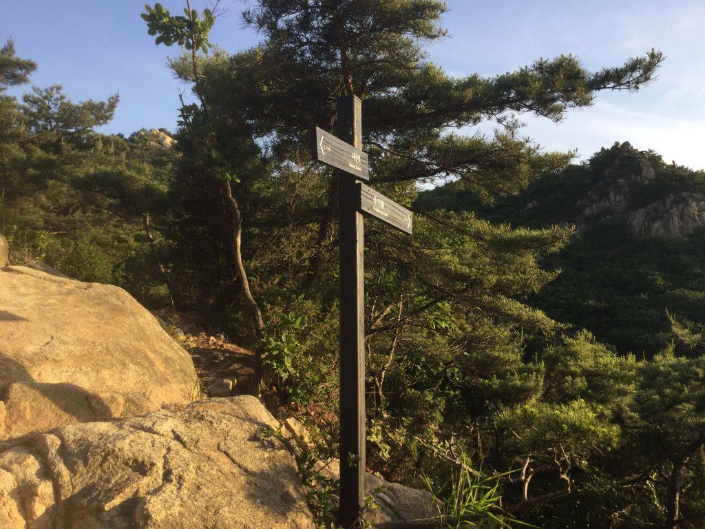 Signpost on Gwanaksan