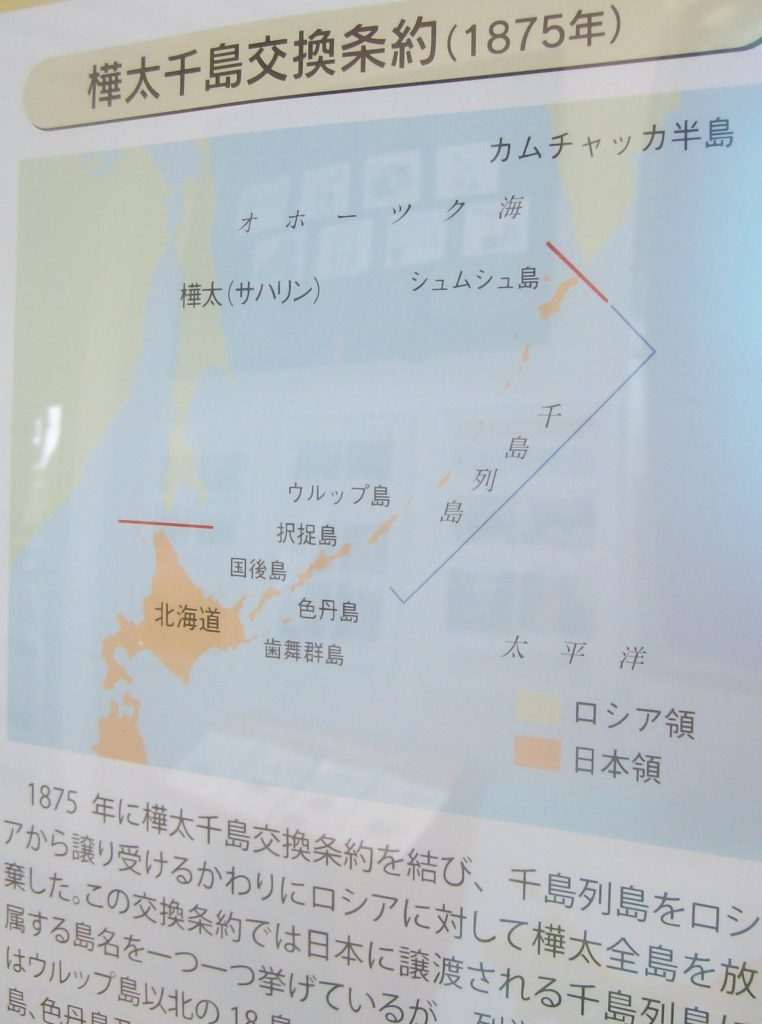 History display at Rausu Kunashiri Observatory