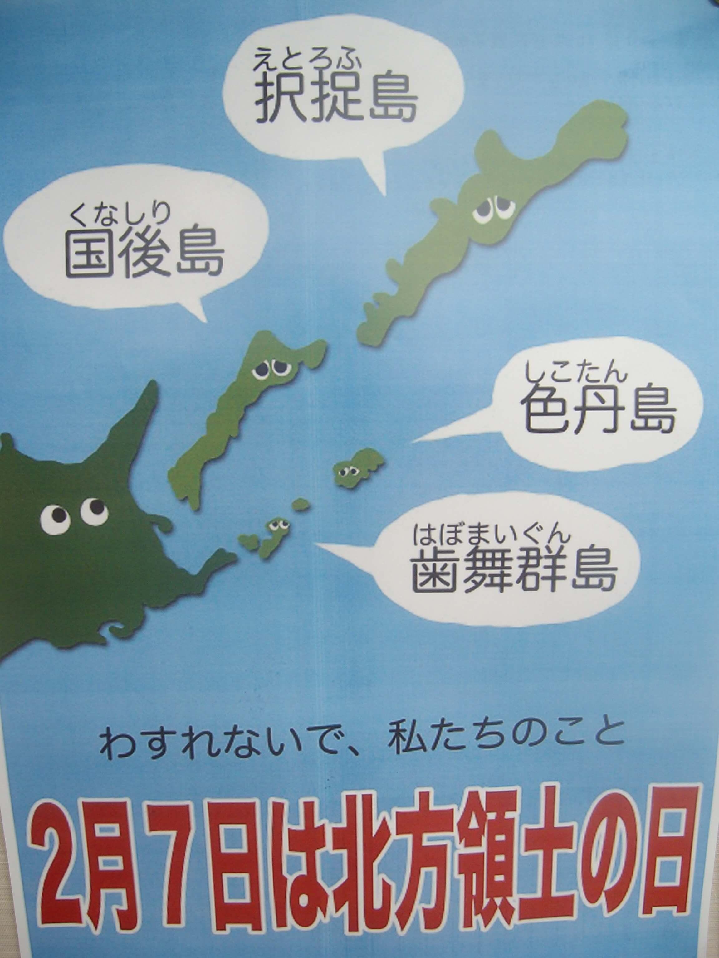 Kuril Islands propaganda