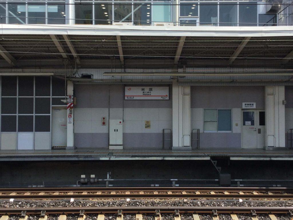 Maibara Station