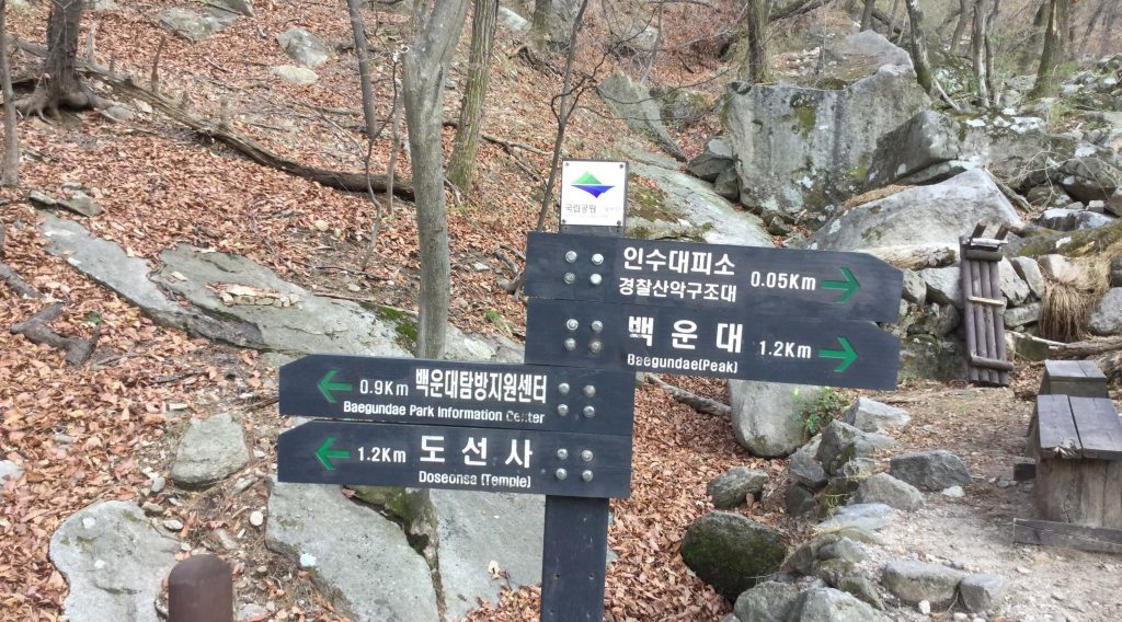 Signs on the Bukhansan trail from Ui