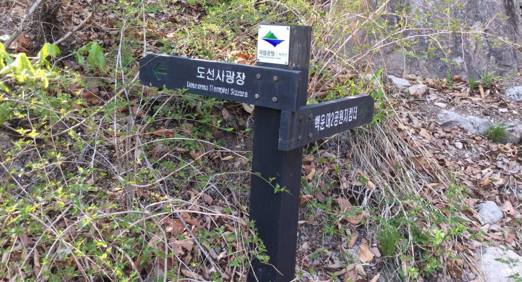 Trail signs on Bukhansan
