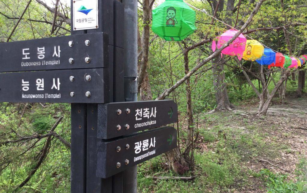 Trail signs on Dobongsan