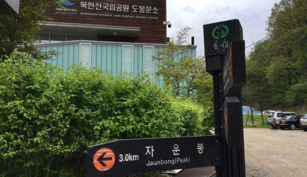 Ranger station, Dobongsan