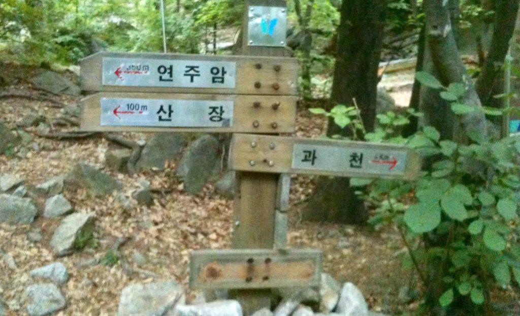 Gwacheon route