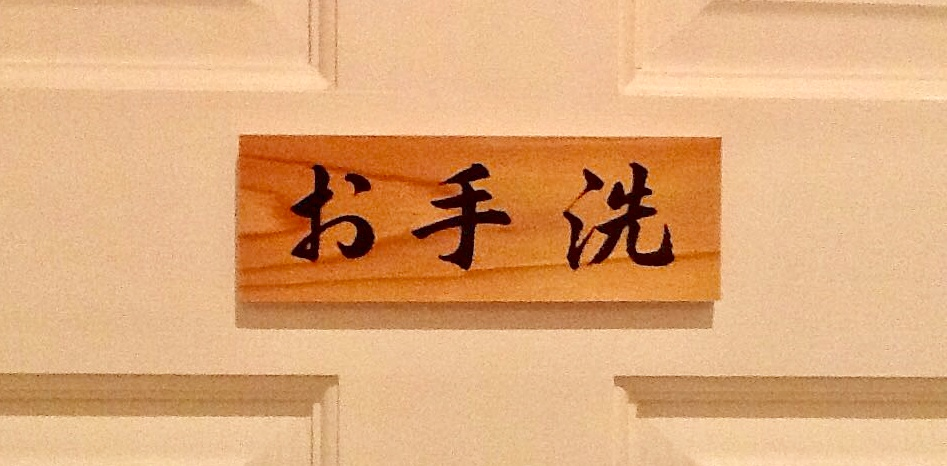 Japanese toilet sign from Kappabashi