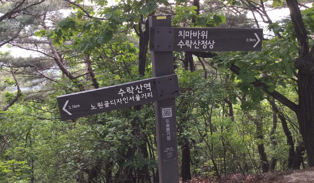 Suraksan hiking trail