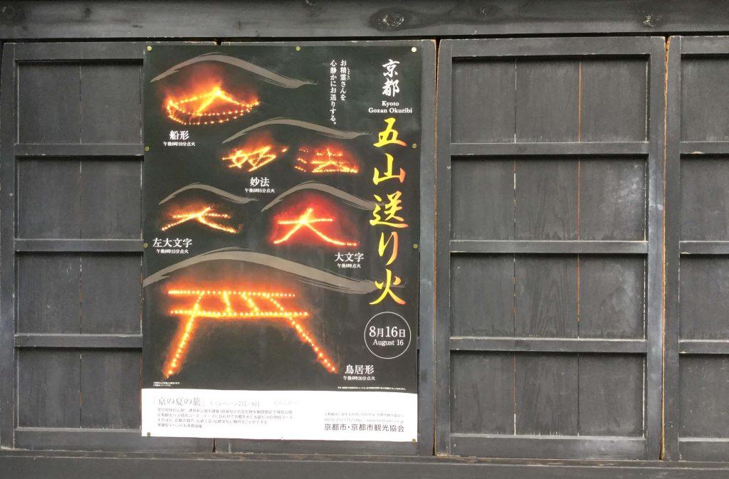 Daimonji bonfire poster