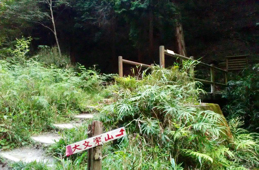 How to find the Daimonjiyama trailhead