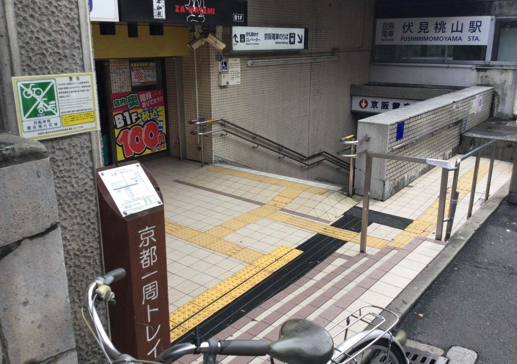 Fushimi Fukakusa trail board 1