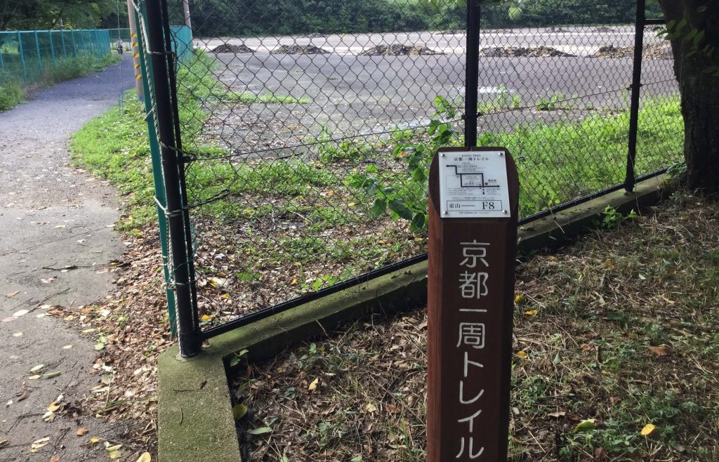 Fushimi Fukakusa trail board 8