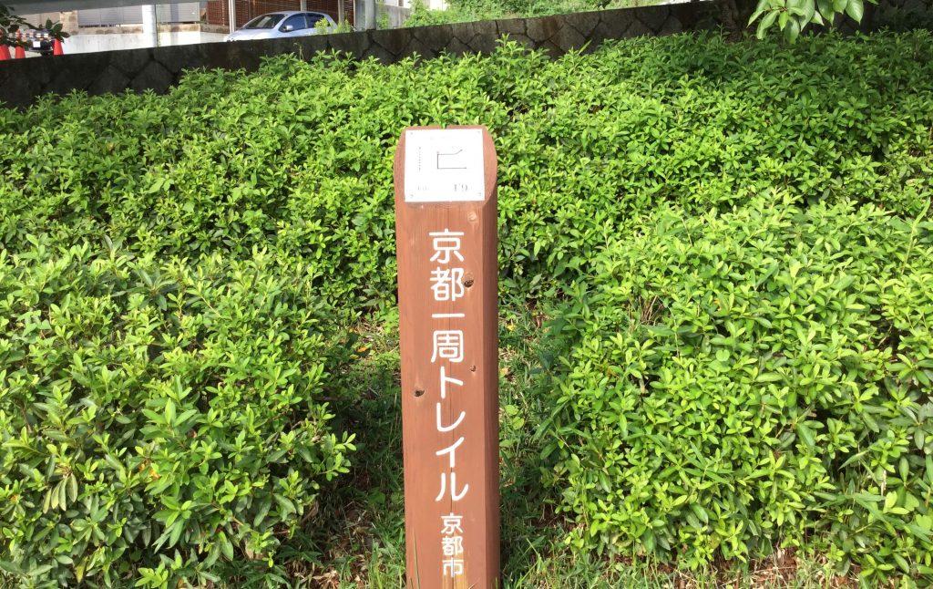 Fushimi Fukakusa trail board 9