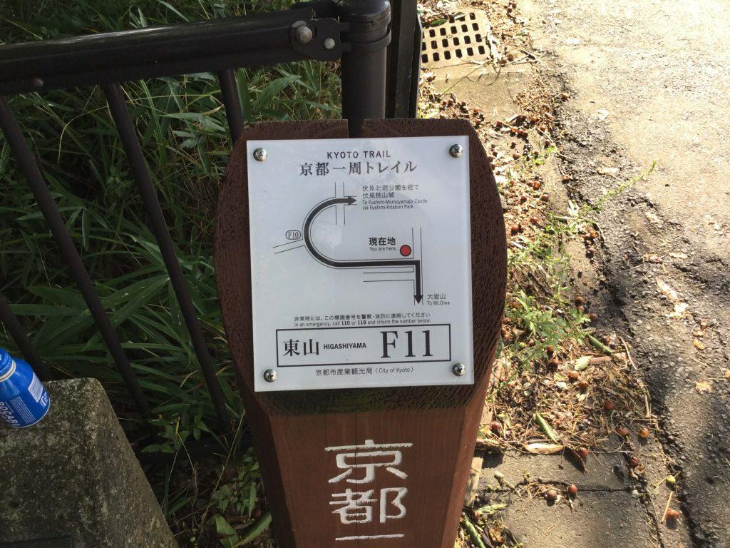 Fushimi Fukakusa trail board 11