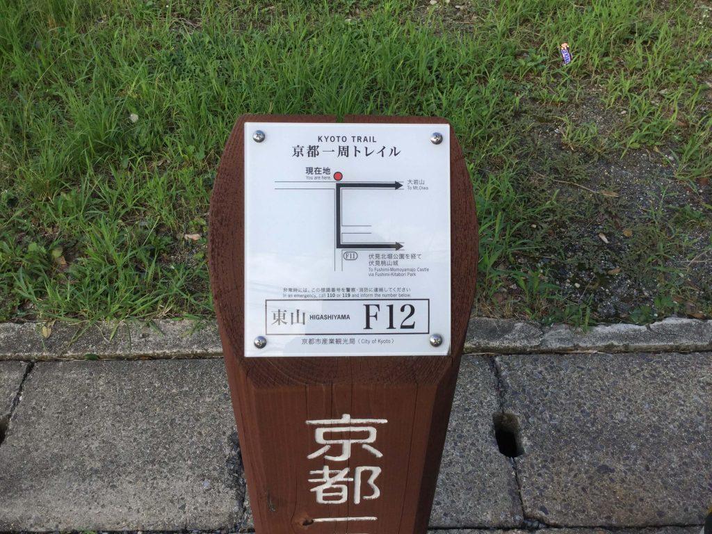 Fushimi Fukakusa trail board 12