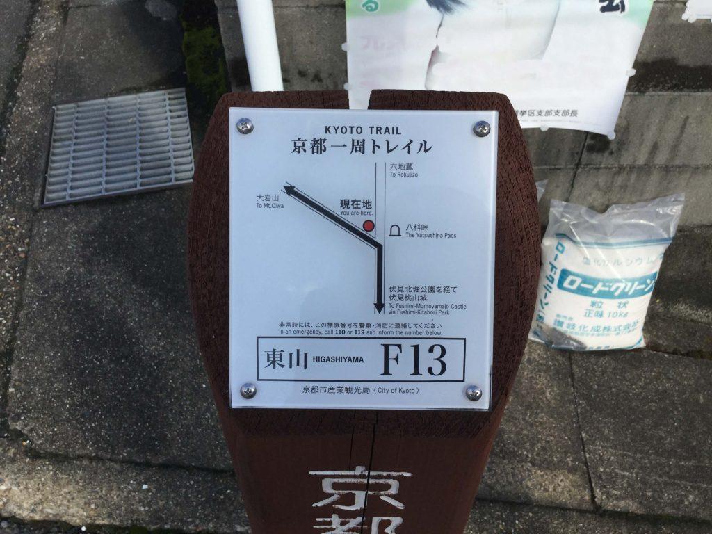 Fushimi Fukakusa trail board 13