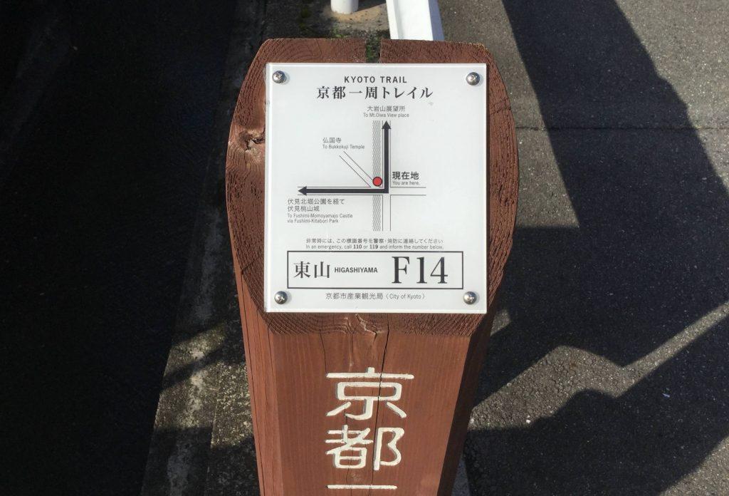Fushimi Fukakusa trail board 14