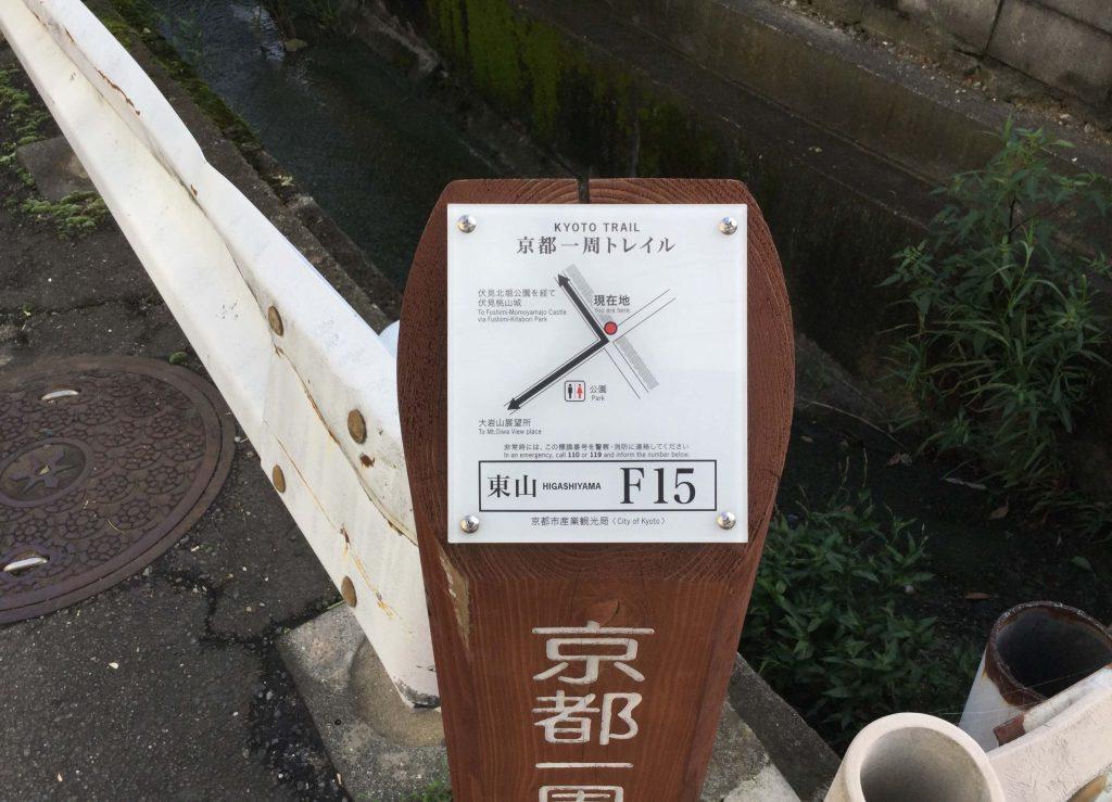 Fushimi Fukakusa trail board 15