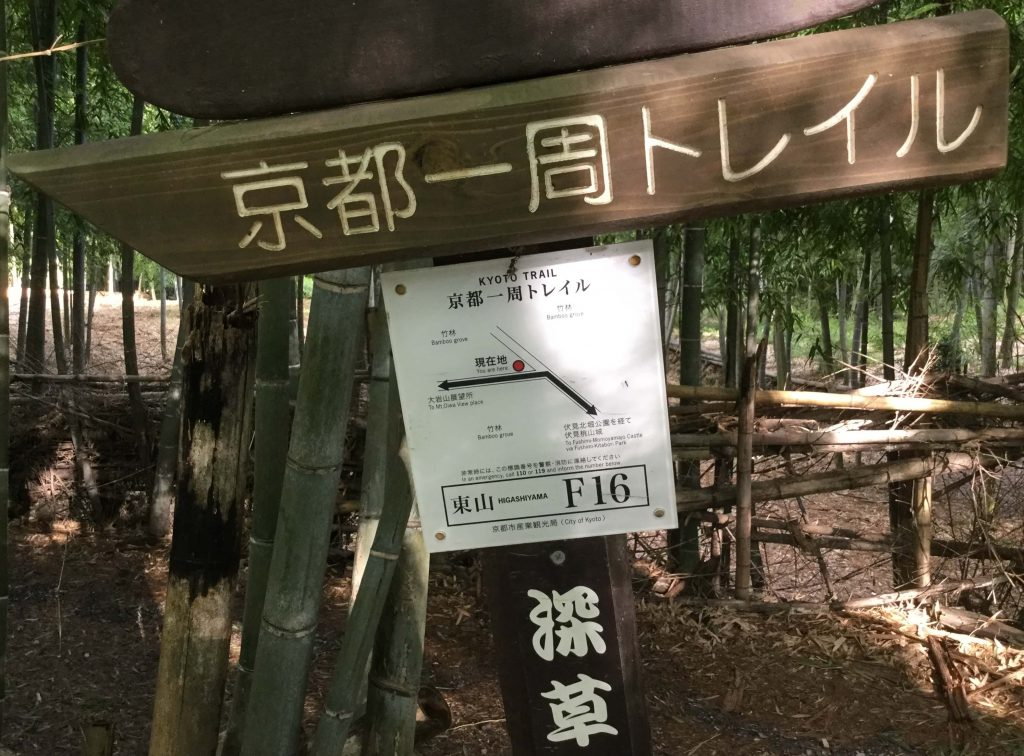 Fushimi Fukakusa trail board 16