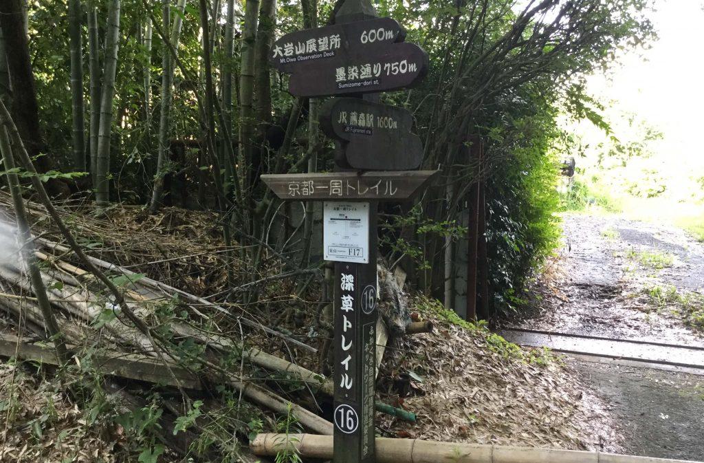 Fushimi Fukakusa trail board 17