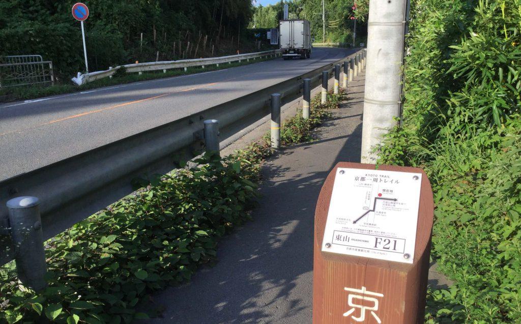 Fushimi Fukakusa trail board 21