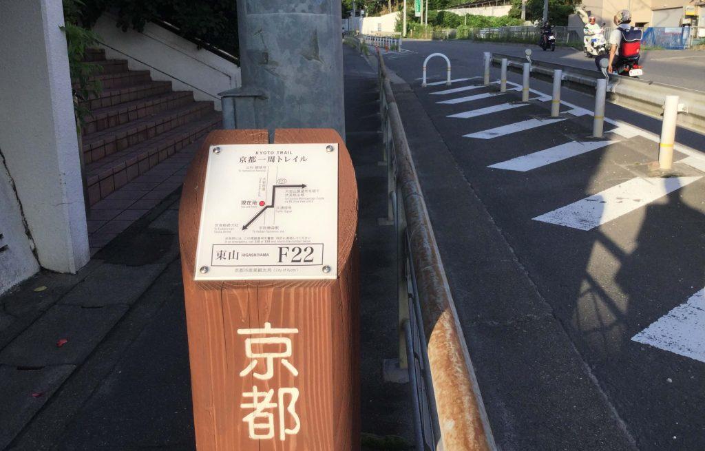 Fushimi Fukakusa trail board 22