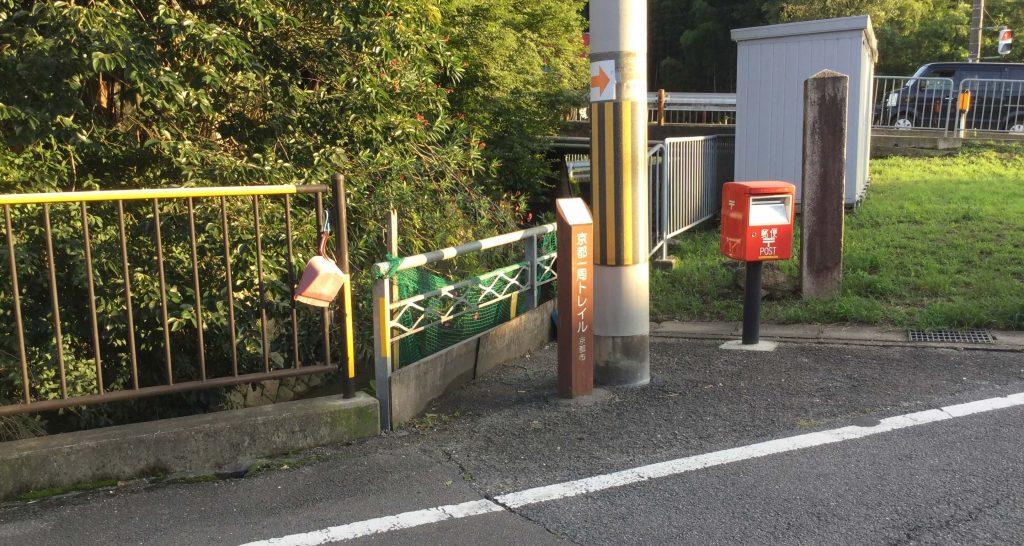 Fushimi Fukakusa trail board
