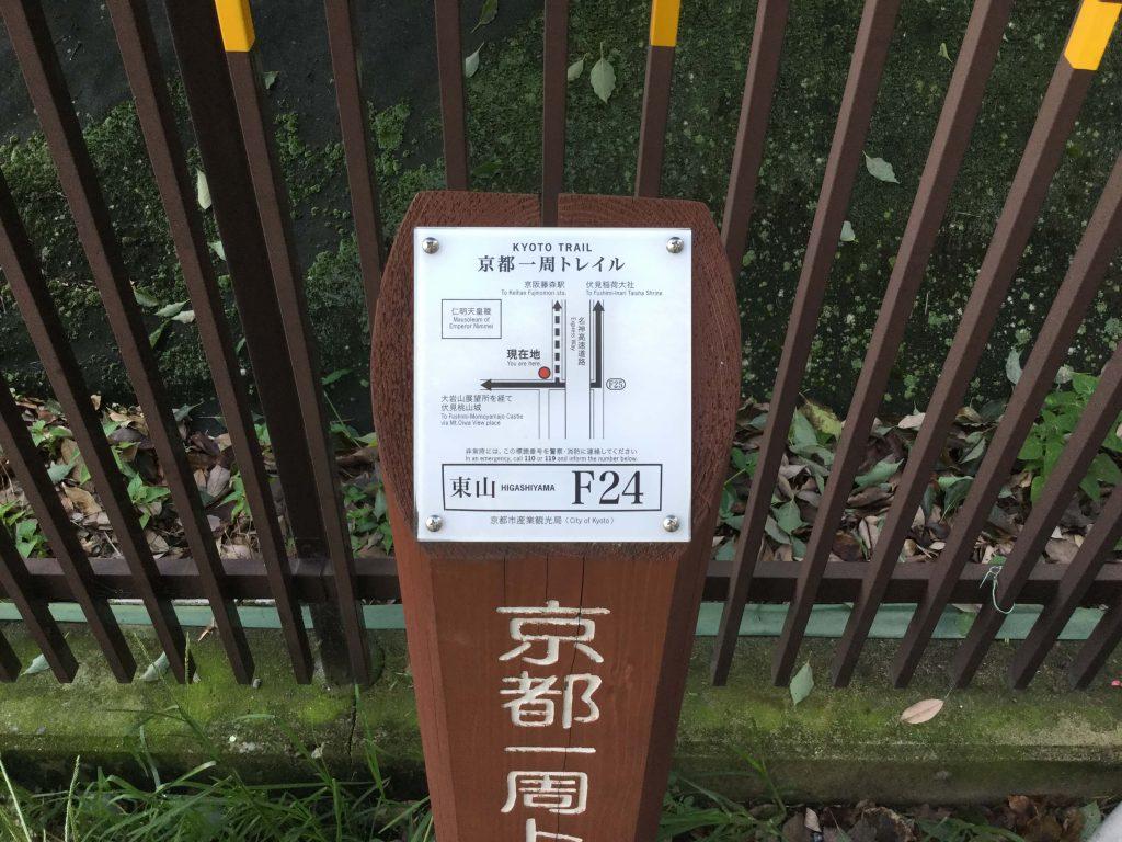 Fushimi Fukakusa trail board 24