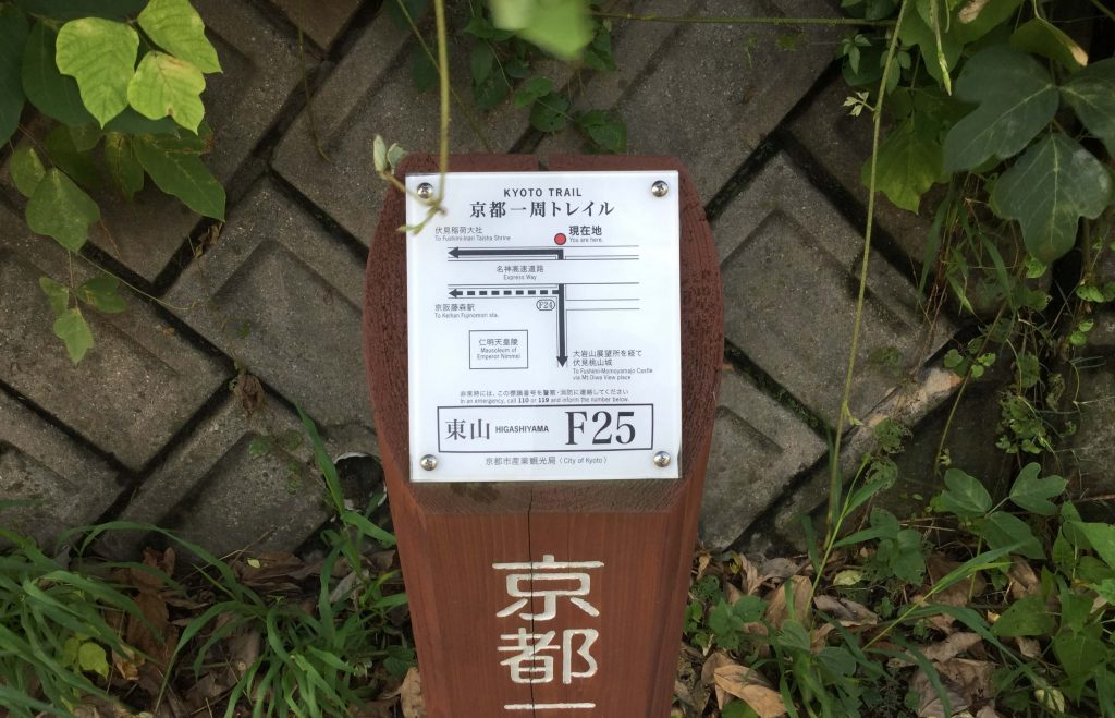 Fushimi Fukakusa trail board 25