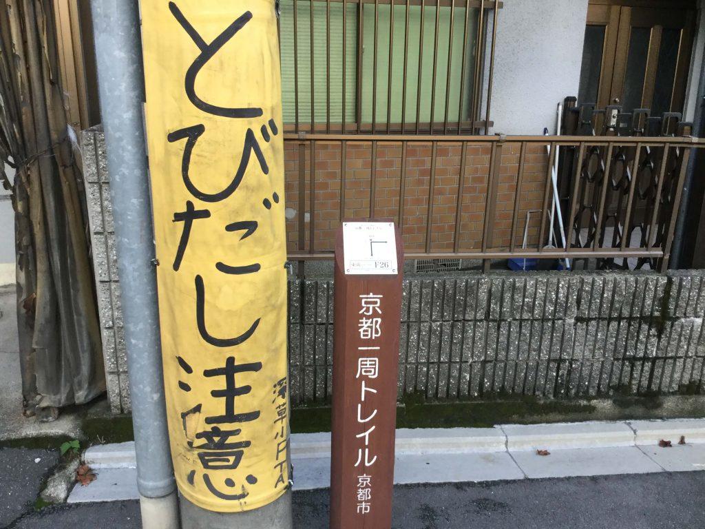 Fushimi Fukakusa trail board 26