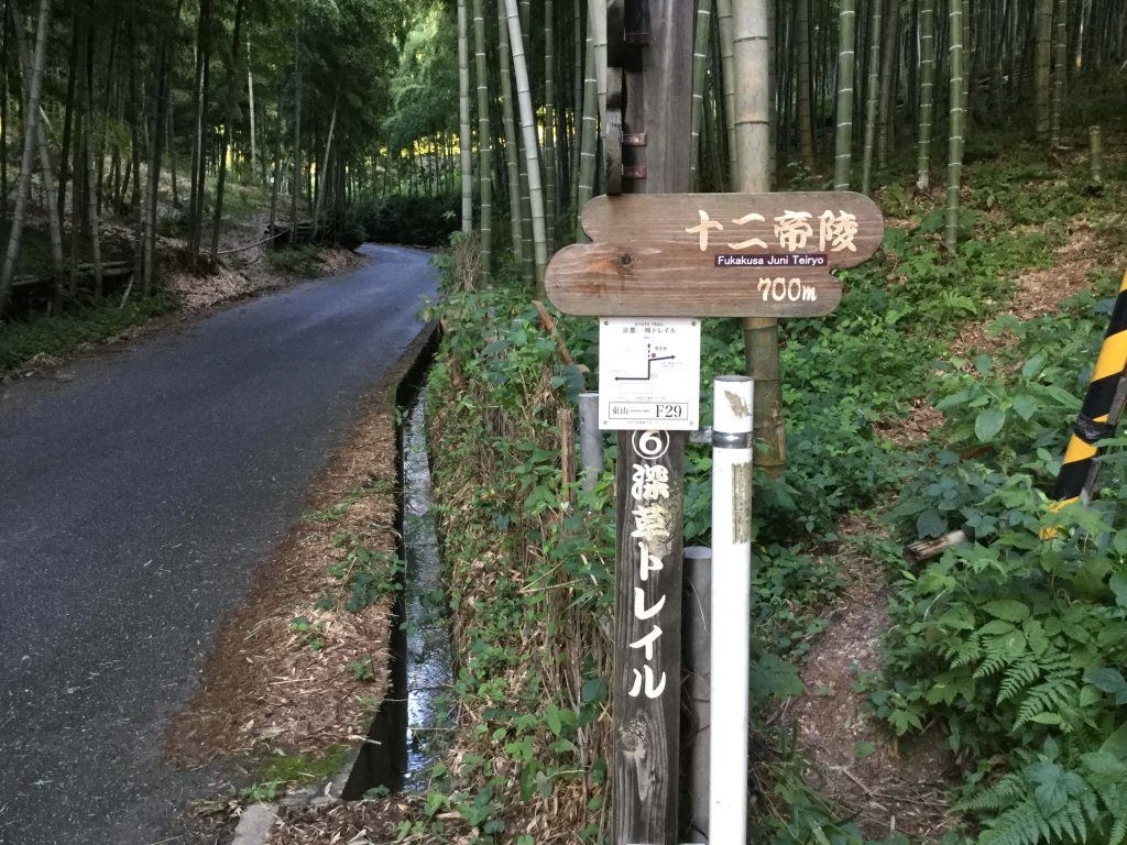 Fushimi Fukakusa trail board 29