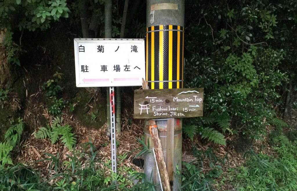 Fushimi Fukakusa trail sign