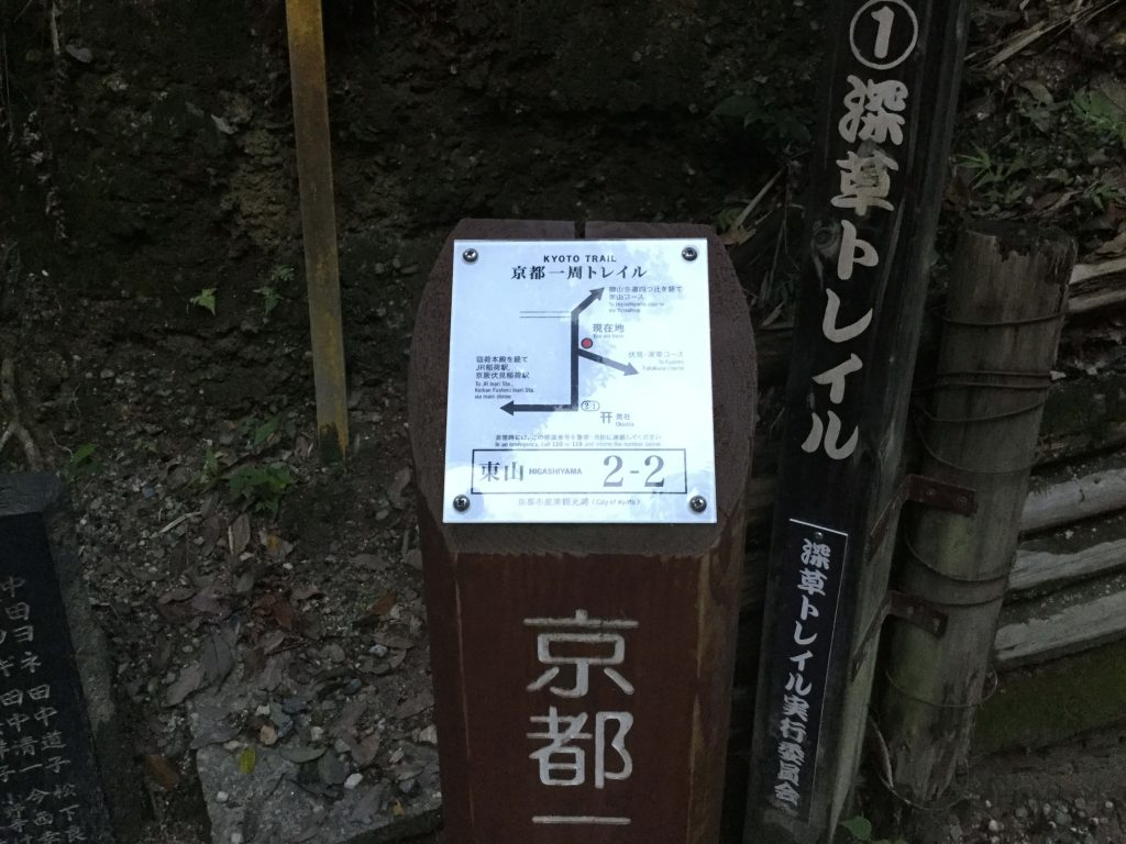 End of the Fushimi Fukakusa course at Higashiyama trail board 2