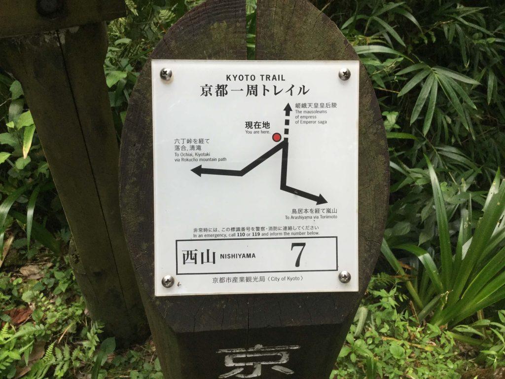 Isshu Trail Nishiyama trail board 7
