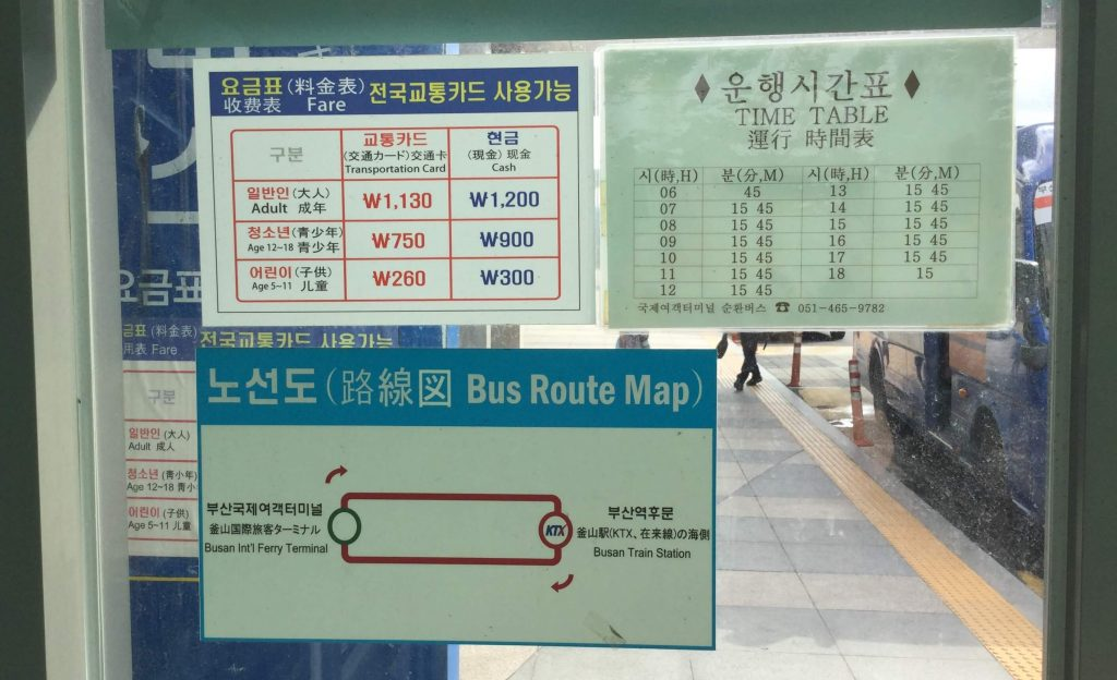Busan ferry terminal shuttle bus schedule