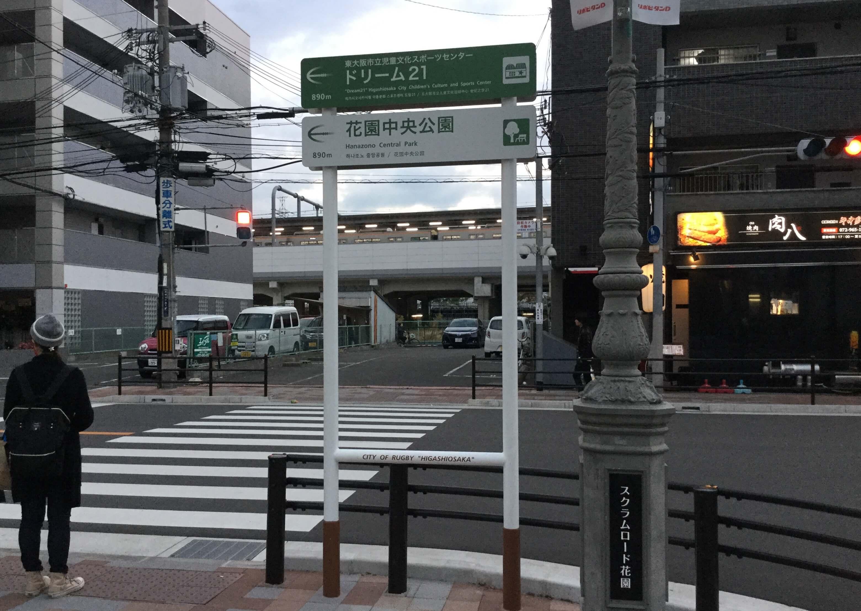 Higashi Osaka