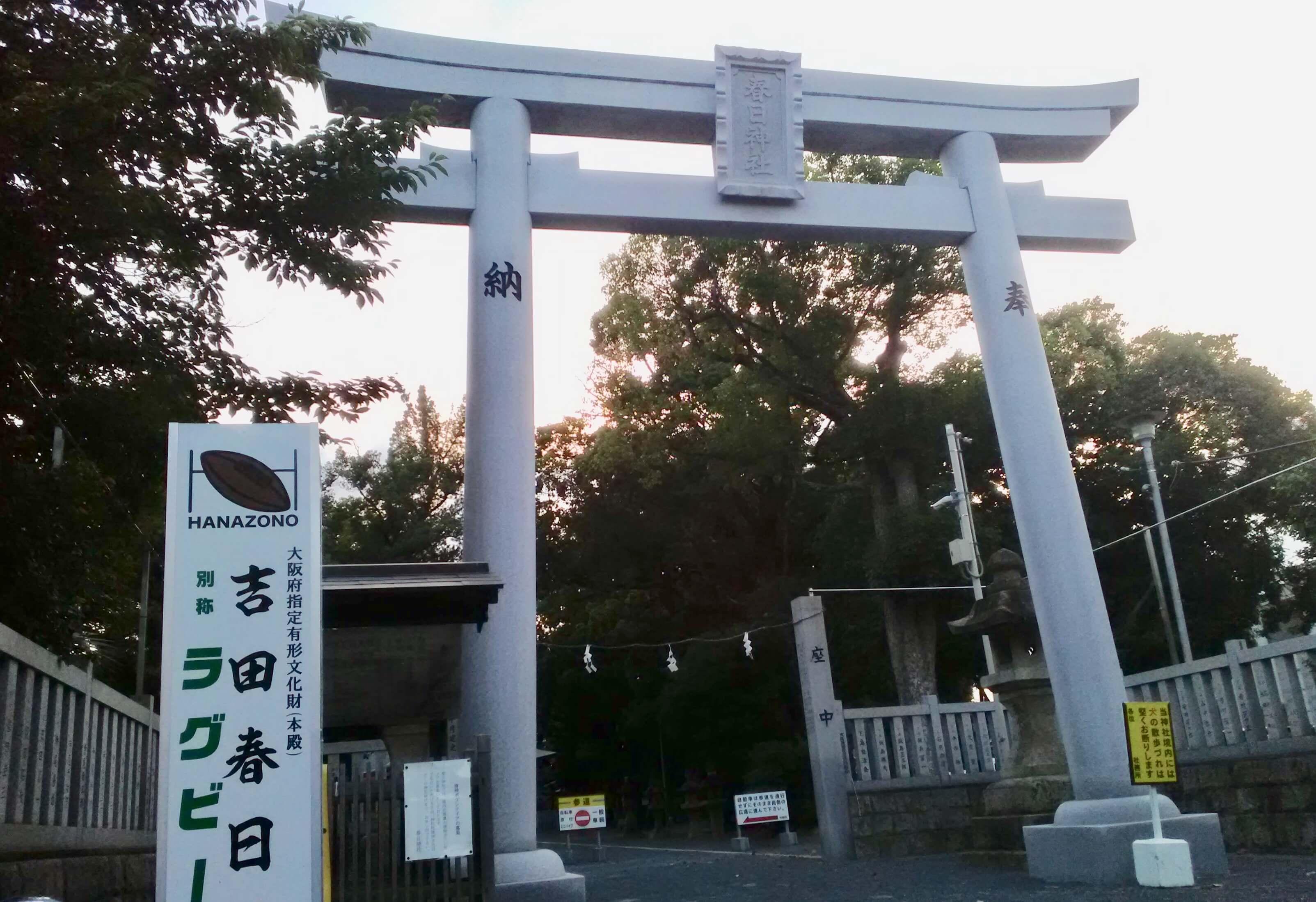 Kasuga rugby shrine, Hanazono, Higashi-Osaka