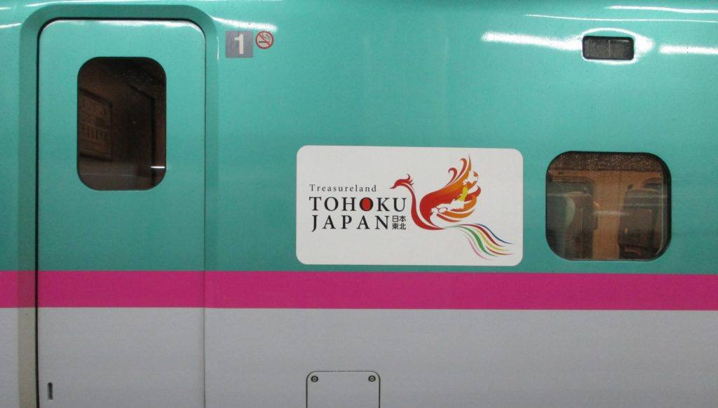 Treasureland Tohoku slogan on the side of a Tohoku shinkansen train