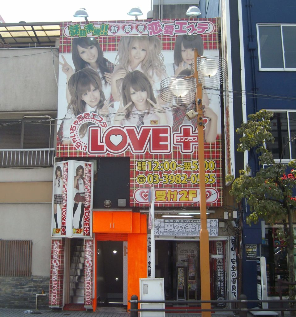 Adult shops in Ikebukuro