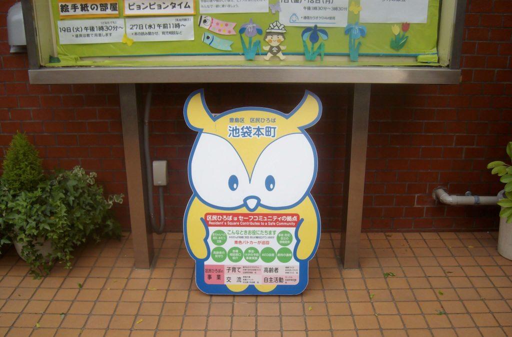 Owl sign in Ikebukuro, Tokyo