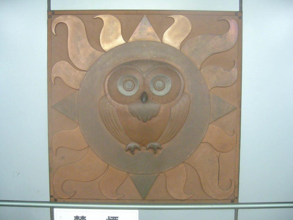 Owl mural in Ikebukuro Station