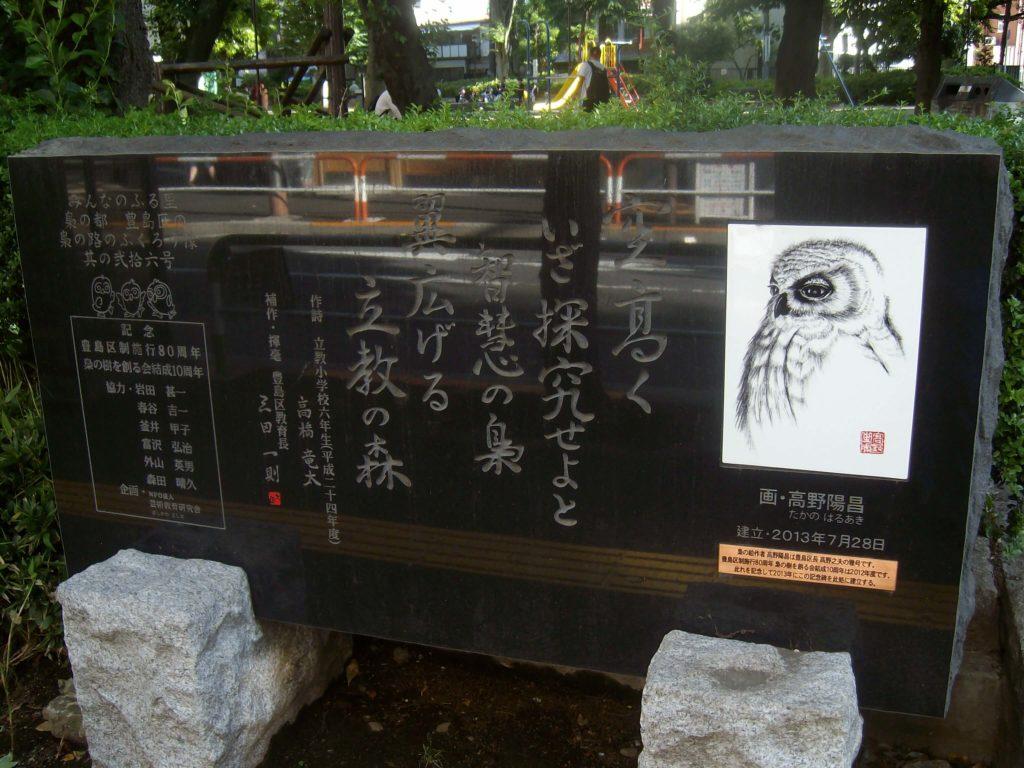 Owl sign in Ikebukuro