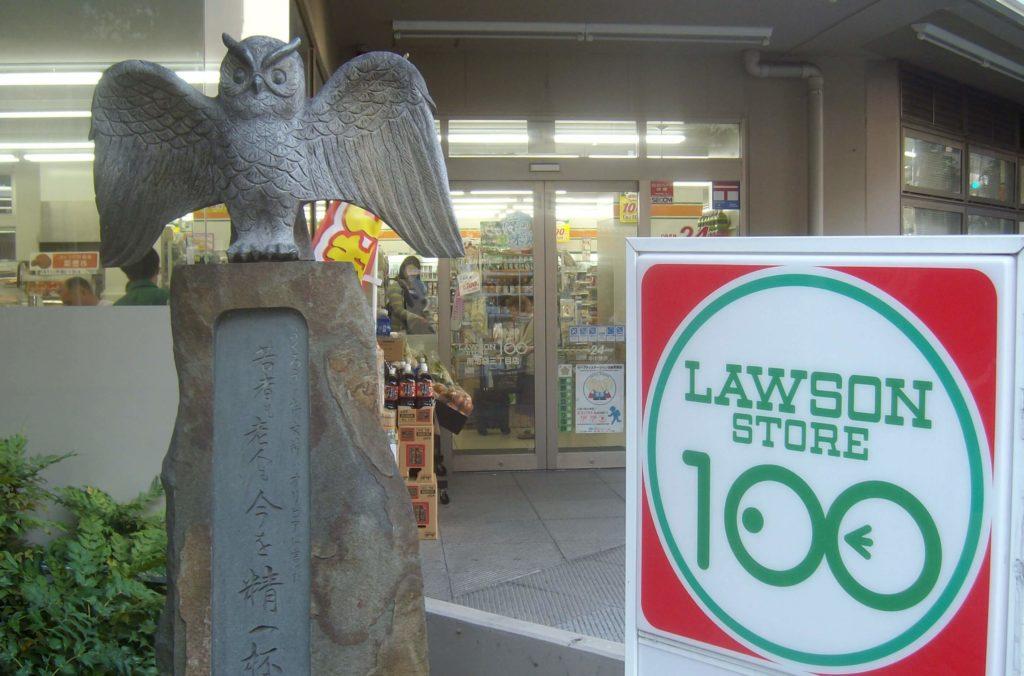 Owl statue in Ikebukuro